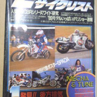 モーターサイクリスト 1989年1月号 状態悪い
