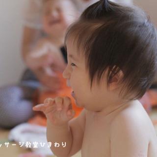 【町田・相模原ベビー 】おすすめ!9/27(金)ベビーマッサージ...