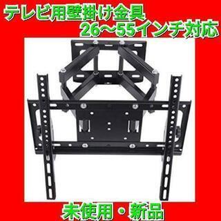 【最終セール!】テレビ壁掛け金具 26-55インチ対応  耐荷重...