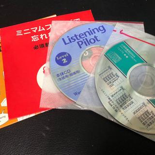 英語マスター用CD4枚