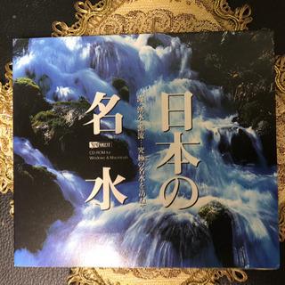 癒されます  日本の名水  DVD
