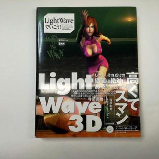 3DCG参考書 Light Wave でいこう!
