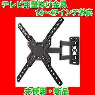 【最終セール!】テレビ用壁掛け金具 液晶TV対応 14~47インチ