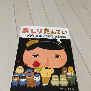 おしりたんてい☆絵本☆ププッ おおどろぼう あらわる!