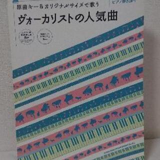 糸、butterfly、ひまわりの約束他29曲 ピアノ弾き語り用楽譜