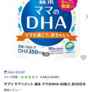 サプリ サプリメント 森永 ママのDHA 90粒入 約30日分 ...