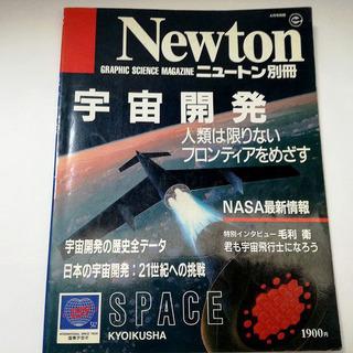 ニュートン別冊 宇宙開発 1992年発行 貴重な資料です
