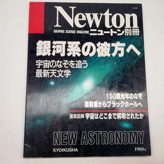 ニュートン別冊 銀河系の彼方へ 1990年発行