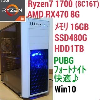 極美品 爆速ゲーミング Ryzen7-1700 RX480 メモ...