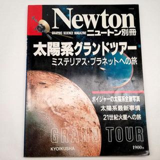 ニュートン別冊 太陽系グランドツアー 1991年発行
