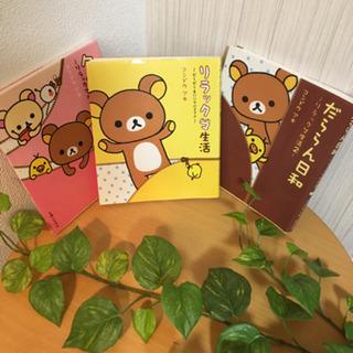 りらっくま生活~絵本3冊~