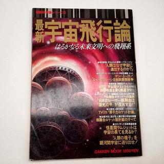学研 最新宇宙飛行論 1991年発行