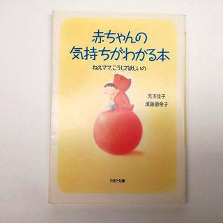 児玉佳子  須藤亜希子 赤ちゃんの気持ちがわかる本 ねえママ、こ...