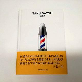 スリージーブックス 世界のグラフィックデザインシリーズ65  佐藤卓