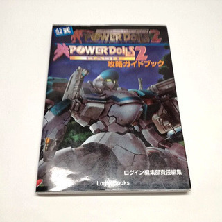 公式Advanced POWER DoLLS 2 / POWER...
