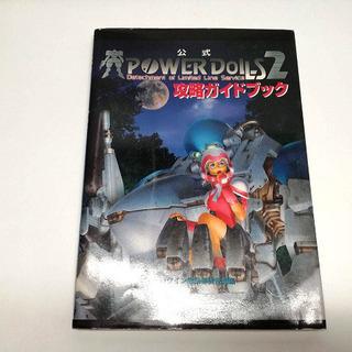 公式 POWER DoLLS 2  攻略ガイドブック