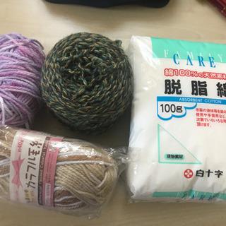 脱脂綿、毛糸