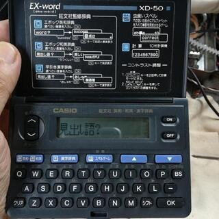 《商談中》電子辞書 EX-word XD-50