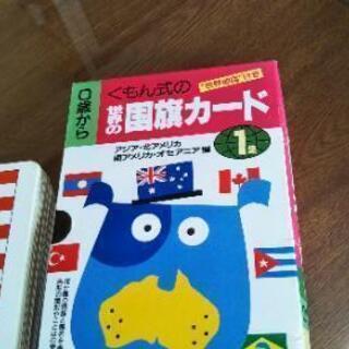 くもん【国旗カード1集】