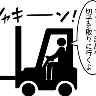 ◆リフト作業8割!◆部品の運搬作業●50代も活躍中●