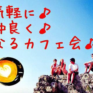 🌟10/26.10/27🌟気軽に参加できるカフェ会
