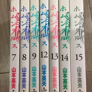 ホムンクルス 7〜9巻、12〜15巻