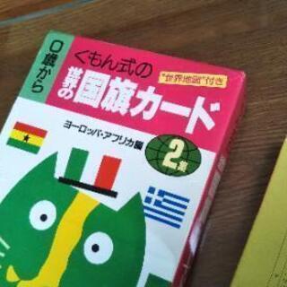くもん【国旗カード2集】