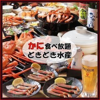 ★大量募集 ホール・キッチンスタッフ