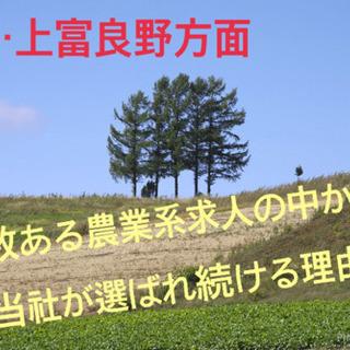 この時期数ある農業系求人の中で当社が選ばれる理由!