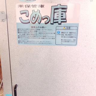 米保管庫(こめっ庫)