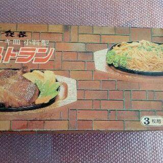 【ステーキ皿】