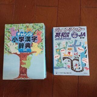 漢字辞典 英和辞典