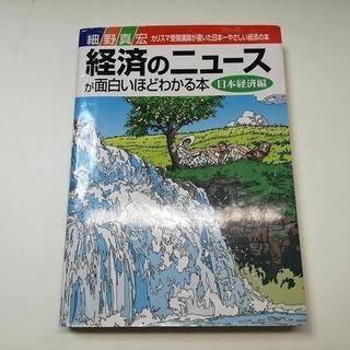 細野真宏 経済のニュースが面白いほどよく分かる本 日本経済編