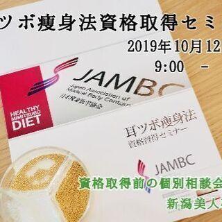 【10月12日(土)】耳ツボ痩身法資格取得セミナー開催