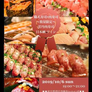 【西麻布】♡満員御礼♡10/6(日)19:00-21:00…