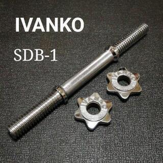 IVANKO ダンベルバー SDB-1 ベンチプレス フィジーク...