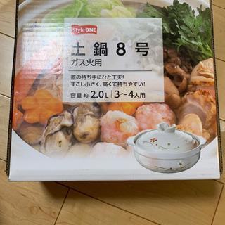 土鍋 (8号)