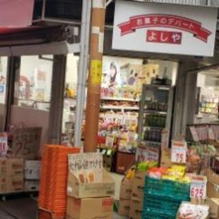 お菓子専門販売店です。懐かしさと安さと親切さを信条にしています