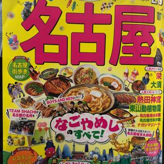 まっぷる 名古屋 20年版