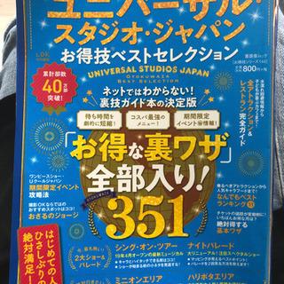 ユニバーサル・スタジオ・ジャパン お得技ベストセレクション