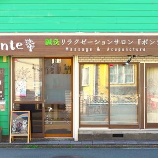 辻堂駅から徒歩圏内。茅ヶ崎、藤沢の鍼灸マッサージサロン。