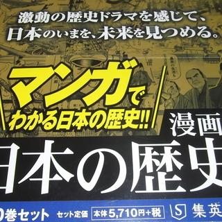 ★中古 本 集英社 まんが版 日本の歴史 全10巻セット 集英社文庫★