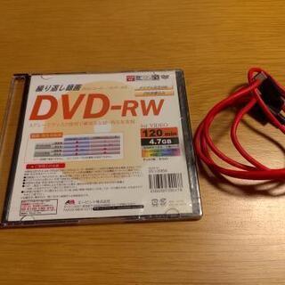 無料 DVD-RW 4.7GB  + USBケーブル Type-c