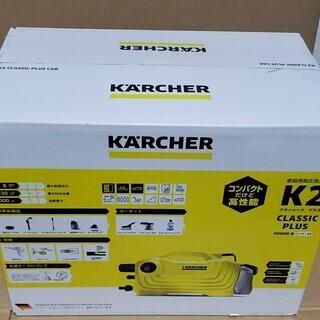 新品保証付き【未開封】ケルヒャー高圧洗浄機K2クラシックプラス