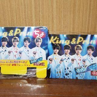 非売品ぷっちょ×King & Princeパネル&ポップ