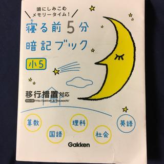 寝る前5分 暗記ブック 小5