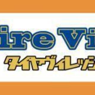 短期バイト 10月~12月【時給1000円】タイヤ、ホイールショ...
