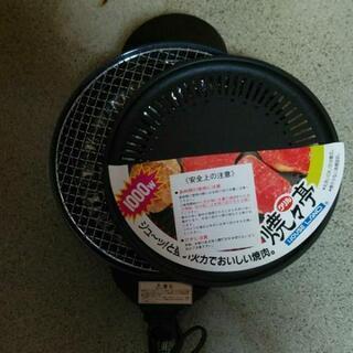 電気焼き肉器