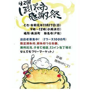 11月17日ぽくぽく市感謝祭☆出店者募集中