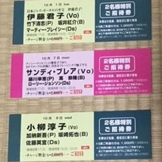 ジャズライブ招待券 7